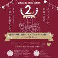event 2 Year Anniversary brand sale 2周年イベント セール 販売 買取
