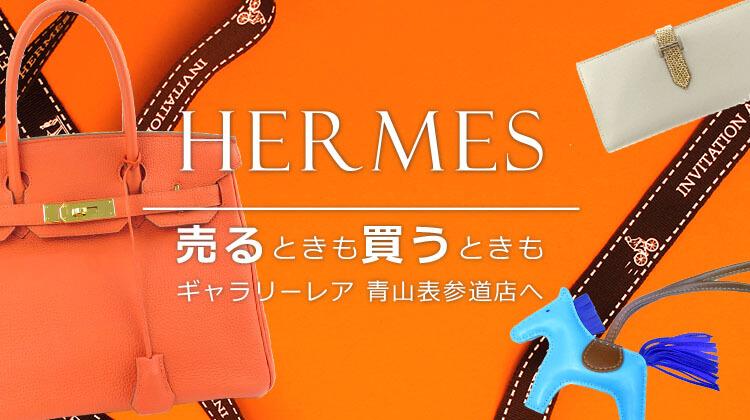 エルメスを売るときも買うときもギャラリーレア 青山表参道店へ