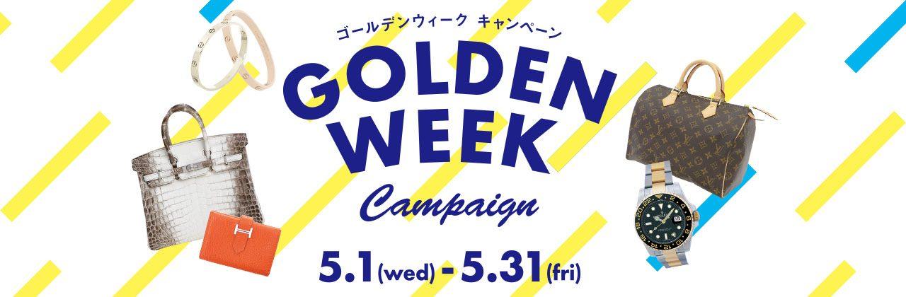 ゴールデンウィーク キャンペーン