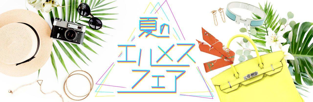 青山表参道 エルメスフェア2019夏