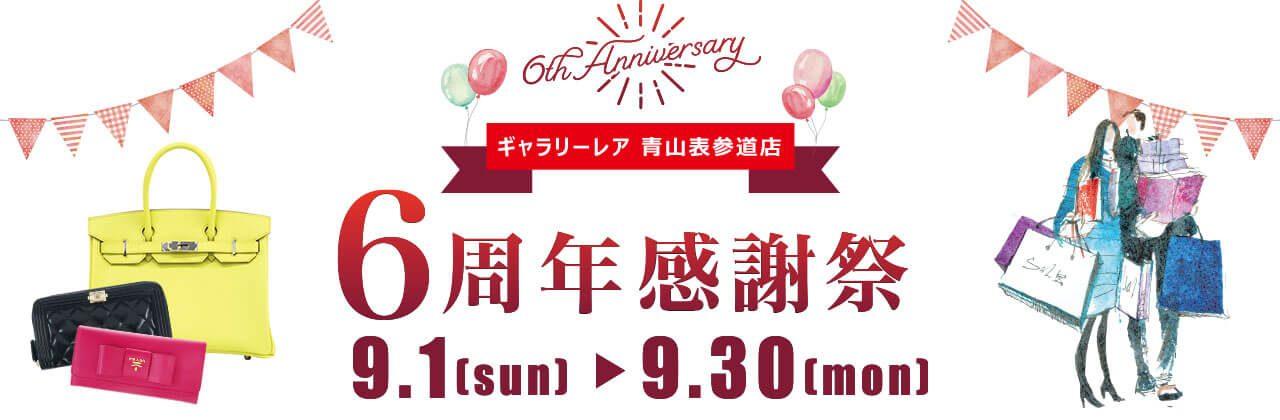 青山表参道店、6周年感謝祭開催!