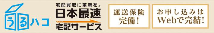日本最速宅配サービス「うるハコ」はこちら