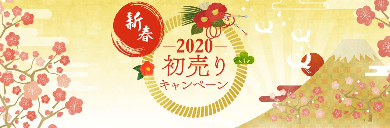 ブランド品買取・販売のギャラリーレア 新春2020初売りキャンペーン