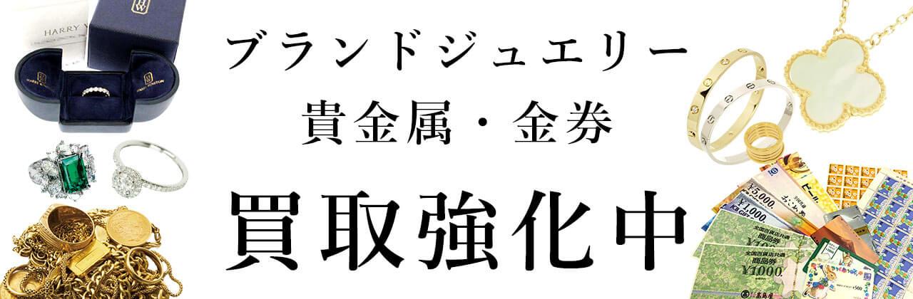 青山表参道店 ジュエリー&貴金属の高価買取中!