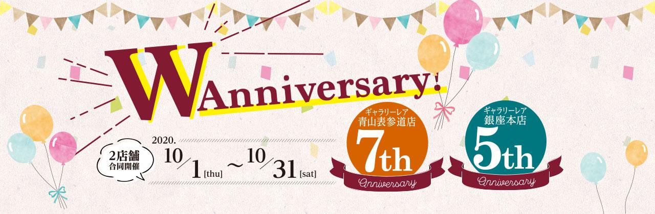 ギャラリーレア2店舗の合同周年イベント W Anniversary in 青山表参道店